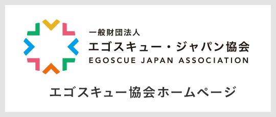 エゴスキュー協会ホームページ