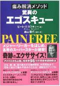 painfree_book