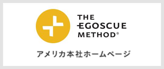 THE EGOSCUE METHOD アメリカ本社ホームページ