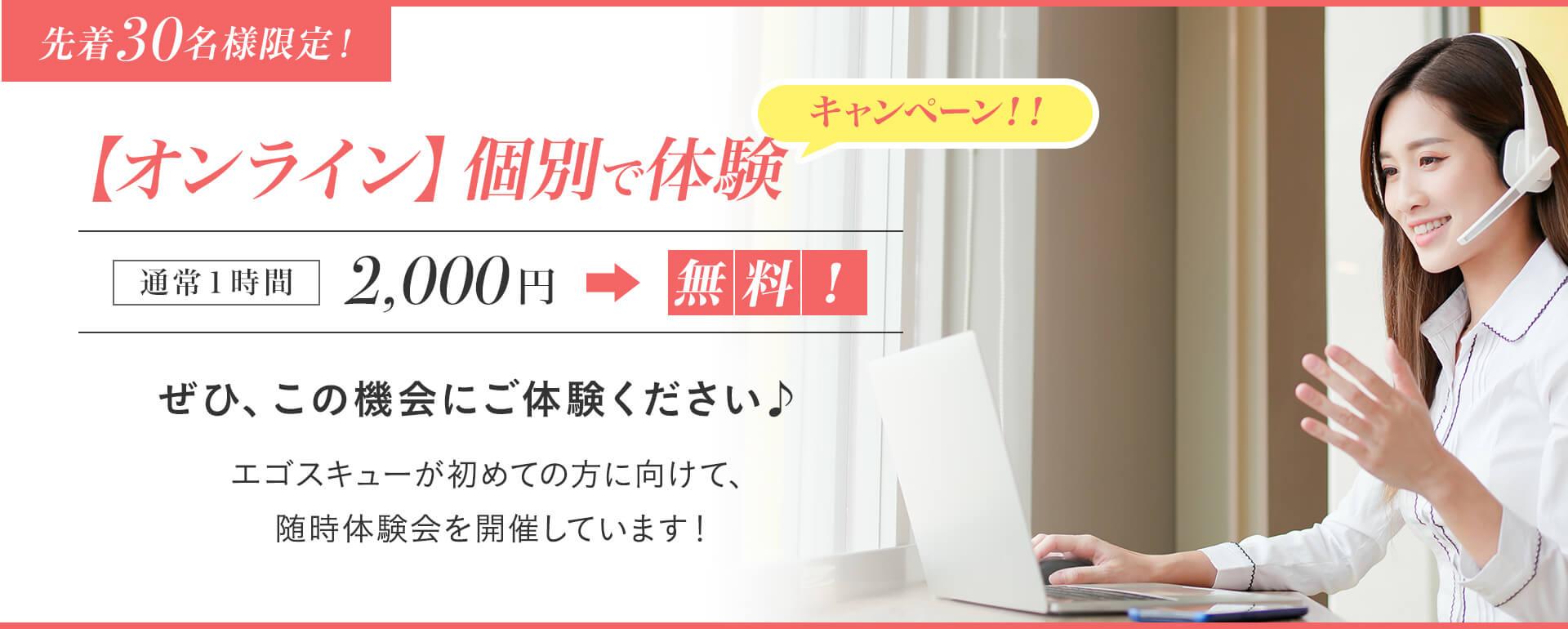 【オンライン】個別で体験キャンペーン!!通常1時間2,000円が無料!ぜひ、この機会にご体験ください♪エゴスキューが初めての方に向けて、 随時体験会を開催しています!