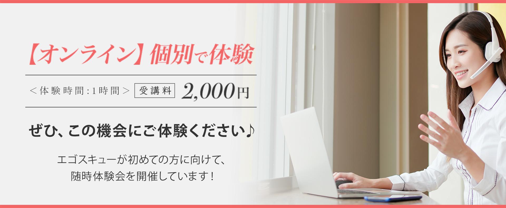 【オンライン】個別で体験